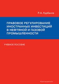 Правовое регулирование иностранных инвестиций в нефтяной и газовой промышленности. Учебное пособие