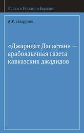 «Джаридат Дагистан» – арабоязычная газета кавказских джадидов