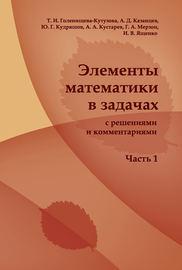 Элементы математики в задачах (с решениями и комментариями). Часть I