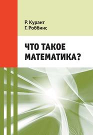 Что такое математика? Элементарный очерк идей и методов