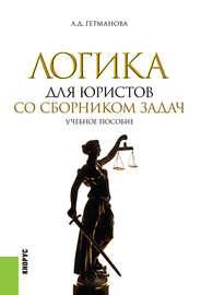 Логика для юристов. Со сборником задач