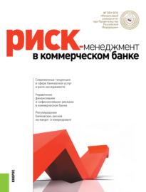 Риск-менеджмент в коммерческом банке