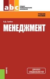 Менеджмент. Учебное пособие для ССУЗов