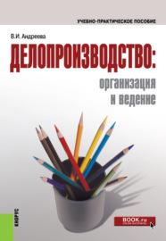 Делопроизводство: организация и ведение