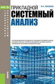 Прикладной системный анализ. Учебное пособие