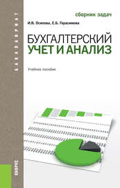 Бухгалтерский учет и анализ. Сборник задач