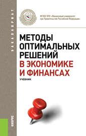 Методы оптимальных решений в экономике и финансах