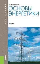 Основы энергетики