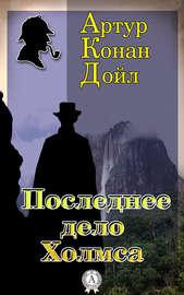 Книга Последнее дело Холмса