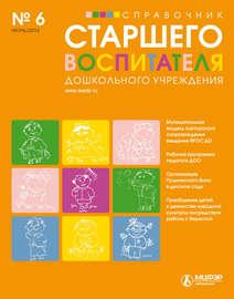 Справочник старшего воспитателя дошкольного учреждения № 6 2014