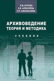 Архивоведение. Теория и методика. Учебник