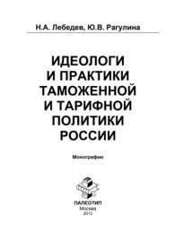 Идеологи и практики таможенной и тарифной политики России
