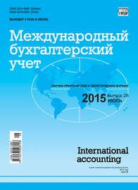 Международный бухгалтерский учет № 28 (370) 2015