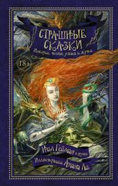 Книга Страшные сказки. Истории, полные ужаса и жути (сборник)