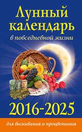 Книга Лунный календарь в повседневной жизни для выживания и процветания. 2016–2025