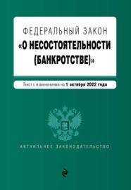 Федеральный закон «О несостоятельности (банкротстве)». Текст с изменениями на 2 февраля 2020 года. Сравнительная таблица изменений