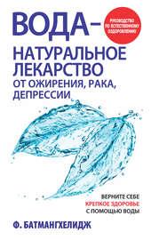 Вода – натуральное лекарство от ожирения, рака, депрессии