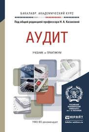 Аудит. Учебник и практикум для академического бакалавриата