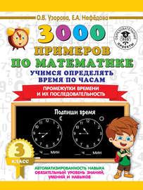 3000 примеров по математике. Учимся определять время по часам. 3 класс. Промежутки времени и их последовательность