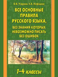 Все основные правила русского языка, без знания которых невозможно писать без ошибок. 1–4 классы