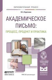 Академическое письмо: процесс, продукт и практика. Учебное пособие для вузов