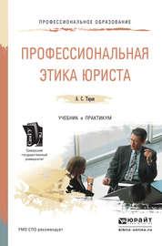 Профессиональная этика юриста. Учебник и практикум для СПО