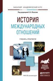 История международных отношений. Учебник и практикум для академического бакалавриата