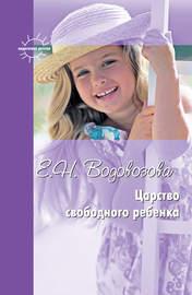 Царство свободного ребенка. Избранные статьи о воспитании