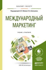 Международный маркетинг. Учебник и практикум для бакалавриата и магистратуры