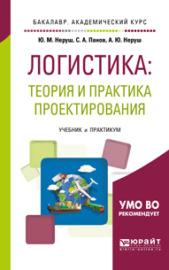 Проектирование логистических систем. Учебник и практикум для бакалавриата и магистратуры