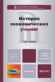 История экономических учений 2-е изд., пер. и доп. Учебное пособие для бакалавров