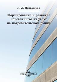 Формирование и развитие консалтинговых услуг на потребительском рынке