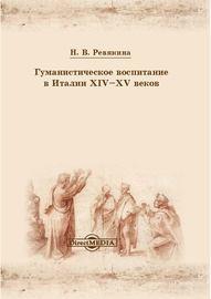 Гуманистическое воспитание в Италии XIV-XV веков