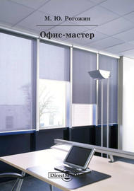 Офис-мастер