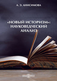 «Новый историзм»: Науковедческий анализ