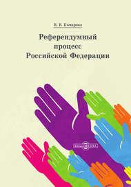 Референдумный процесс Российской Федерации