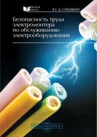 Безопасность труда электромонтера по обслуживанию электрооборудования