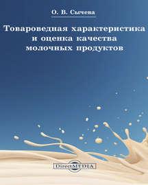 Товароведная характеристика и оценка качества молочных продуктов