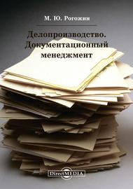 Делопроизводство. Документационный менеджмент
