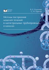 Методы построения моделей течений в магистральных трубопроводах и каналах