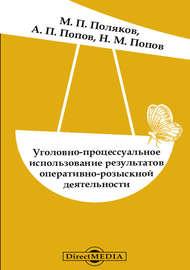 Уголовно-процессуальное использование результатов оперативно-розыскной деятельности