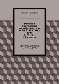 Рабочие программы по информатике и ИКТ. ФКГОС-2004. 8-9, 10-11 классы