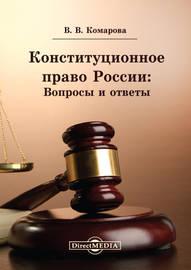 Конституционное право России: Вопросы и ответы
