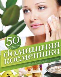 Домашняя косметика. Природные источники красоты