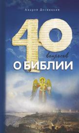 Сорок вопросов о Библии