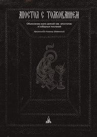 Апостол с толкованием. Объяснение книги деяний свв. апостолов и соборных посланий