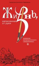 Жизнь, написанная от руки. Дневник петербургского священника