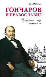 Гончаров и православие