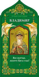 Твой небесный заступник. Святой равноапостольный князь Владимир