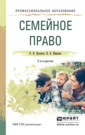 Семейное право 2-е изд., пер. и доп. Учебное пособие для СПО